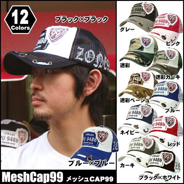 [帽子] 帽子 メンズ キャップ 帽子 メッシュキャップ 帽子 メンズ キャップ 帽子 レディース メッシュキャップ 帽子 男女兼用 キャップ CAP 99 ぼうし 帽子 人気 キャップ CAP 帽子 メッシュキャップ 帽子 ぼうし bousi キャップ 帽子 メンズ キャップ 05P05Nov16