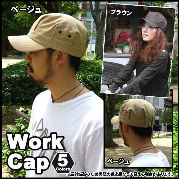 帽子 ワークキャップ メンズ 帽子 ワークキャップ メンズ ワークキャップ 帽子 レディース ワークキャップ 男女兼用 帽子 ワークキャップ シンプル 無地 ワークキャップ 05P05Nov16