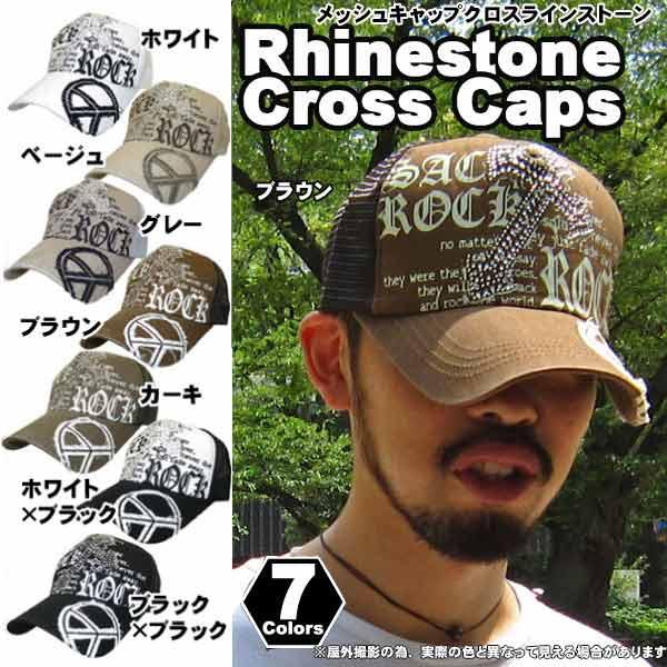帽子 キャップ レディース キャップ 帽子 メンズ キャップ 夏 ぼうし 男女兼用 帽子 メッシュキャップ CAP ストーン メッシュキャップ 05P05Nov16