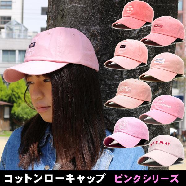 帽子 メンズ キャップ レディース キャップ コットン キャップ シンプル ローキャップ いろいろ各種 ピンク do nyst br ic スピリット le ぼうし