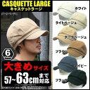 帽子 ビッグサイズ キャスケット 帽子 キャスケット キャスケット 帽子 柄 キャスケット ラージ 帽子 キャスケット 帽…