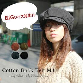 帽子 レディース 大きめサイズ 送料無料 メンズ 大きいサイズ キャスケット コットン MJ 春 夏 秋 冬 小顔効果