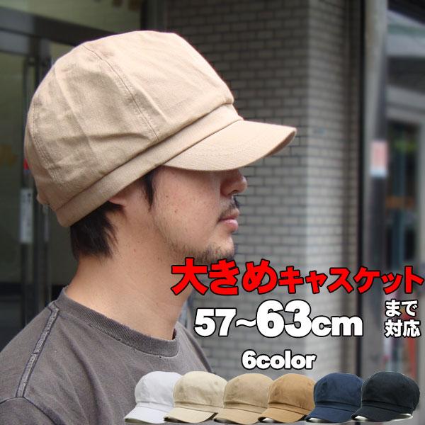 【送料無料 でこのお値段】帽子 大きいサイズビッグサイズ キャスケット メンズ ぼうし コットン素材 ラージ レディース 大きめサイズ Lサイズ 小顔効果