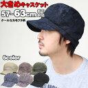 送料無料 帽子 大きいサイズ メンズ bigサイズ レディース キャスケット帽子 カジュアル カモフラ柄 迷彩柄 アーミー…