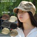 送料無料 帽子 メンズ レディース キャスケット ウォッシュ加工 Fベルト 春 夏 コットン素材 つば 太ステッチ 大きめ…