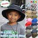 帽子 送料無料【キッズサイズ】 帽子 キッズ 子供 キッズ こども 帽子 サファリ帽 子供用 帽子 ジュニアサイズ サフ…