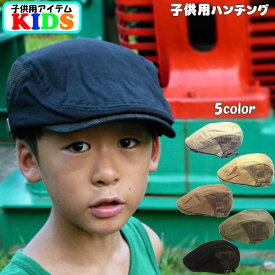 【帽子】【小さいサイズ】 送料無料 キッズ 子供用 ハンチング ジュニアサイズ ハンチングコットンチェック お揃い ハンチング 子供サイズ 大人サイズ あります