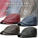 【送料無料】 帽子 メンズ ハンチング レディース 合皮 PVC バックベルト ハンチング 長めのつば 男女兼用 秋冬 ハン…