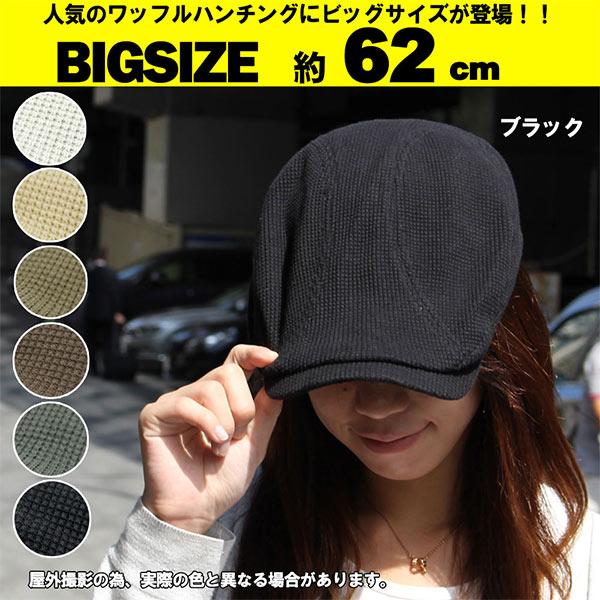 【帽子】【送料無料】帽子 ハンチング 帽子メンズ キャップ  帽子 レディース 大きいサイズ つば長 ハンチング メンズ ハンチング 帽子 ハンチング レディース つばロング ワッフル生地 ぼうし 男女兼用 帽子 ハンチング 帽子 メンズ xl