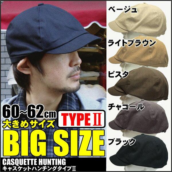 【メール便送料無料】帽子 メンズ 大きいサイズ ハンチングキャスケット シンプルデザイン xl ビッグサイズタイプ カジュアル コットン素材 綿 05P05Nov16
