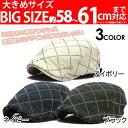 帽子 ハンチングビッグサイズ メンズ レディース 兼用 春夏 BIG ハンチングビッグダイヤシンボル チェック柄 ひし形 オシャレ 大きめサイズ ぼうし