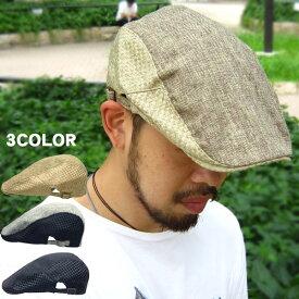 送料無料 帽子 メンズ ハンチング レディース 麻素材風 ハンチングキャップ ハンチング サイド編込み 春夏帽子 男女兼用 カジュアル ぼうし