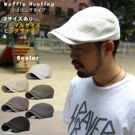 帽子 メンズ ハンチング ゴルフ帽子 レディース 男女兼用 無地 シンプル ハンチングワッフルつばロング 送料無料