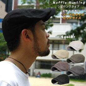 帽子 メンズ ハンチング レディース つば長 黒 男女兼用 長つば ワッフル生地 ハンチング 送料無料 ぼうし 帽子