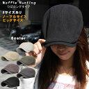【帽子】【送料無料】帽子 ハンチング 帽子メンズ キャップ  帽子 レディース 大きいサイズ つば長 ハンチング …
