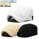 帽子【送料無料】【大きめサイズ】メンズ ハンチング ぼうし 帽子 レディース ハンチング ビッグサイズ ビッグクラス…