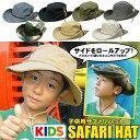 帽子 キッズ 帽子 サファリハット 帽子 子供用 帽子 ジュニアサイズ 帽子 サファリハット 帽子 紫外線カット 帽子 サファリ 帽子 小さいサイズ 帽子 サフ...