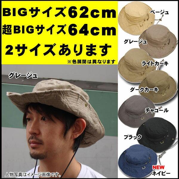 【帽子】【大きいサイズ】帽子 メンズ 帽子 サファリハット ウォッシュ加工 つば広 サファリ 帽子 紫外線カット サファリハット 帽子 UVカット サファリ帽 帽子 ビッグサイズの帽子 大きい帽子 サファリハット ハット 帽子 メンズ レディース 帽子 メンズ xl