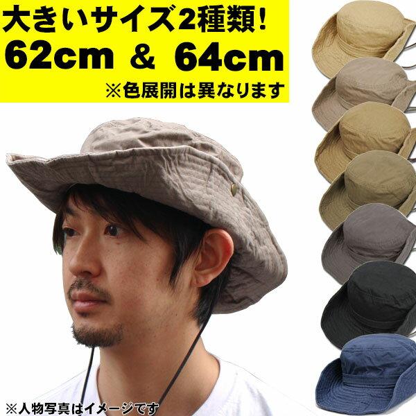 帽子 送料無料【大きいサイズ】 メンズ サファリハット つば広 UV対策 ウォッシュ加工 レディース つば広 コットン素材 折りたたみ可能 紫外線対策 HAT BIG アウトドア キャップ フェス サイズ約62cm 約64cm