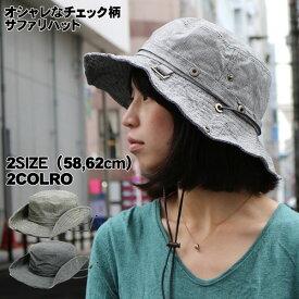【送料無料】帽子 つば広 サファリ 帽子 紫外線対策 ハットサファリギンガム チェックK 帽子 UV サファリ帽 帽子 帽子 アドベンチャーハット サファリハット