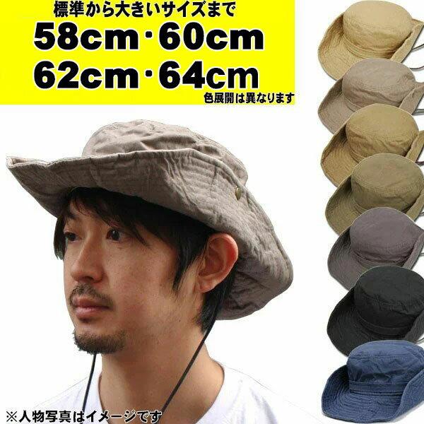 帽子 送料無料 大きいサイズ メンズ サファリハット つば広 UV対策 ウォッシュ加工 レディース つば広 コットン素材 折りたたみ可能 紫外線対策 HAT BIG アウトドア キャップ フェス サイズ 約58cm 60cm 62cm 64cm