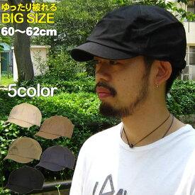 送料無料 帽子 メンズ 大きいサイズ ハンチングキャスケット レディース CAP シンプルデザイン xl ビッグサイズタイプ カジュアル ハンチング キャスケット コットン素材 綿 05P05Nov16