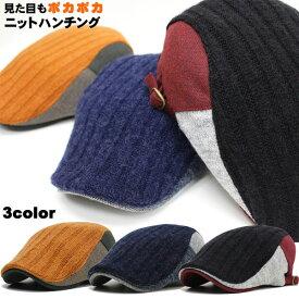 帽子 ハンチング メンズ レディース 秋冬 ぼうし ゴルフ帽子 ニット 防寒対策 ハンチングニットコンビ 寒さ対策 ぼうし ハンチングキャップ