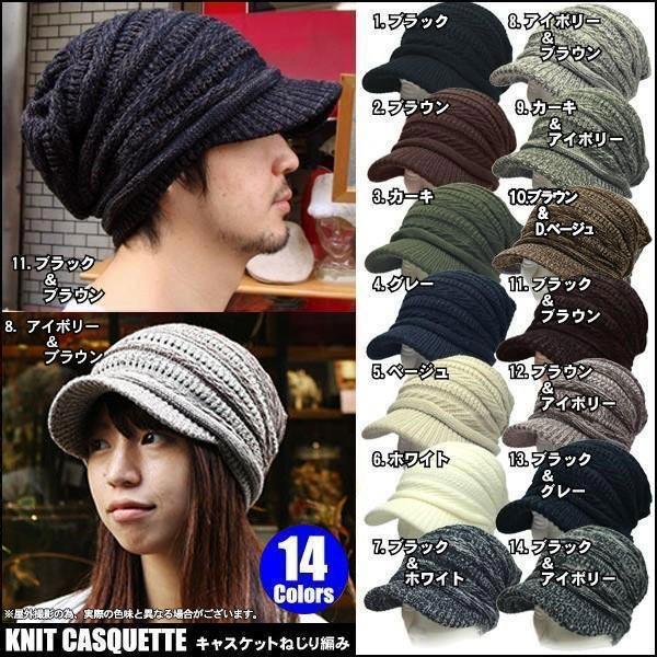 【帽子】 帽子 帽子メンズ 帽子レディース ぼうし 帽子 キャスケット 無地 キャスケット 帽子 柄 ねじり編み キャスケット 帽子 キャスケット 帽子 キャスケット 帽子 メンズ キャスケット 帽子 キャスケット 帽子 ニットキャスケット 帽子