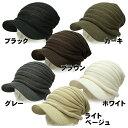 【送料無料】つば付きニット帽 メンズ 帽子 レディース 帽子 男女兼用 キャスケット 春夏