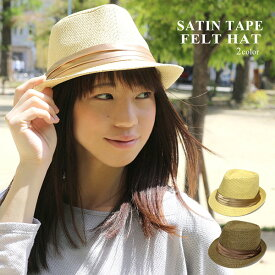 帽子 ハット メンズ レディース ハット 中折れ ぼうし 春 夏 麦わら帽子 ハット サテンテープ 帽子 男女兼用 メンズハット