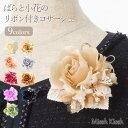 【10%OFFクーポン発行中】コサージュ フォーマル 結婚式 卒業式 卒園式 入学式 入園式 バラと小花のリボン付きコサー…
