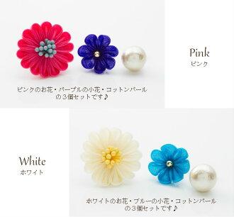 つまみ細工コットンパールのピアス3個セット日本製つまみ花大人ゆかた飾り花さがりかんざし浴衣和装成人式黄紫