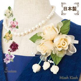 コサージュ 日本製 フォーマル 結婚式 卒業式 卒園式 入学式 入園式 3輪バラのグリーンリーフコサージュ 高級 下がり つぼみ 大人可愛い ホワイト ピンク ベージュ 母の日