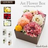 アートフラワーボックス・選べるアロマオイル付き♪花造花ブルーミングディフューザーローズカーネーションスクエアBOXフラワー母の日インテリア装飾ギフトプレゼント