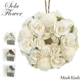 ソラフラワー SolaFlower リース 15.5cm 天然ポプリ インテリア 装飾 玄関 ギフト プレゼント 造花