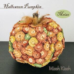 オブジェ インテリア ハロウィン ドライフラワーパンプキン Mサイズ Halloween Pumpkin おしゃれ インテリア 装飾 玄関 ギフト プレゼント