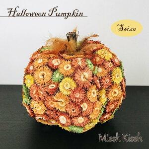 オブジェ インテリア ハロウィン ドライフラワーパンプキン Sサイズ Halloween Pumpkin おしゃれ インテリア 装飾 玄関 ギフト プレゼント