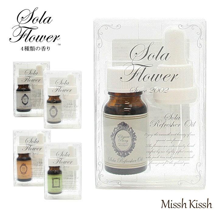 ソラリフレッシャーオイルセット ソラフラワー SolaFlower アロマオイル インテリア 装飾 玄関 ギフト プレゼント 造花
