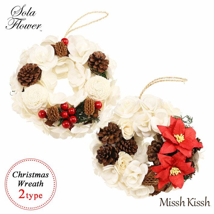 ソラフラワー SolaFlower リース 15.5cm 天然ポプリ クリスマスリース インテリア 装飾 玄関 ギフト プレゼント 造花