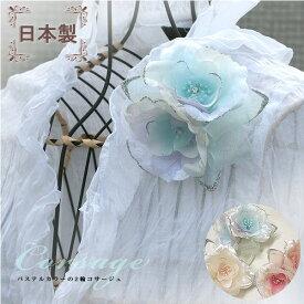 コサージュ 日本製 フォーマル 結婚式 卒業式 卒園式 入学式 入園式 パステルカラーの2輪コサージュ 高級 ヘッドドレス 浴衣 ゆかた 髪飾り ヘアクリップ付 ホワイト ピンク ベージュ 母の日