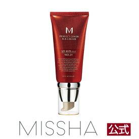 【ミシャ公式/国内発送】ミシャ BBクリーム UV [SPF40 PA+++] 【韓国 コスメ MISSHA】