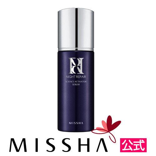 【ミシャ公式/送料無料】ミシャレボリューション/ナイト セラム(美容液)