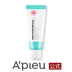 【A'pieu 公式/国内発送】アピュー マデカソ ハンドクリーム【韓国 コスメ MISSHA】