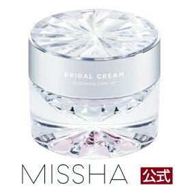 【ミシャ公式/国内発送】ミシャ レボリューション ブライダルクリーム(BL) 【韓国 コスメ MISSHA】
