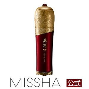 【ミシャ 公式/国内発送/送料無料】美思 チョゴンジン 乳液 【韓国 コスメ MISSHA】