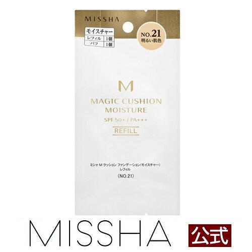 【ミシャ公式】ミシャ M クッション ファンデーション(モイスチャー) レフィル No.21