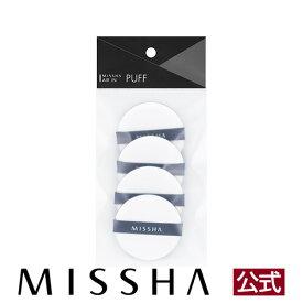 【ミシャ 公式】ミシャ エアイン パフ(4P)(R) 【韓国 コスメ MISSHA】