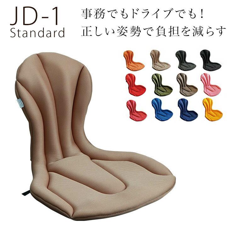 Mission Praise 椅子 姿勢 骨盤 サポートクッション オフィス 腰痛対策 腰痛 事務仕事 車