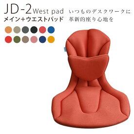 正しい姿勢が取れるクッションに腰ケアパッドをセットしたサポートクッション:ジムドライブ JD-2 ウエストパット 骨盤からサポート 自動車用シート 事務椅子 座椅子 座いす 座イス 送料無料 車 シートカバー ドライブ オフィス チェア 負担軽減