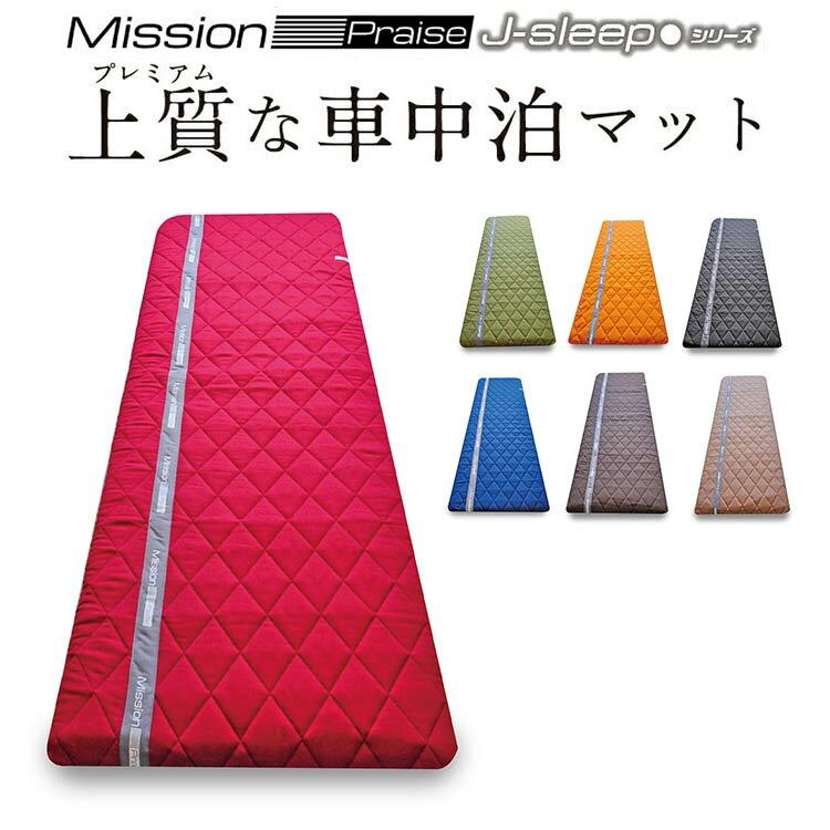 車中泊マット Mission Praise J-Sleep アクティブ(W680) 車中泊 ベッドキット キャンピングカー ハイエース200系 ハイエース キャラバン アルファード ヴェルファイア NOAH ノア VOXY N-ONE N-BOX